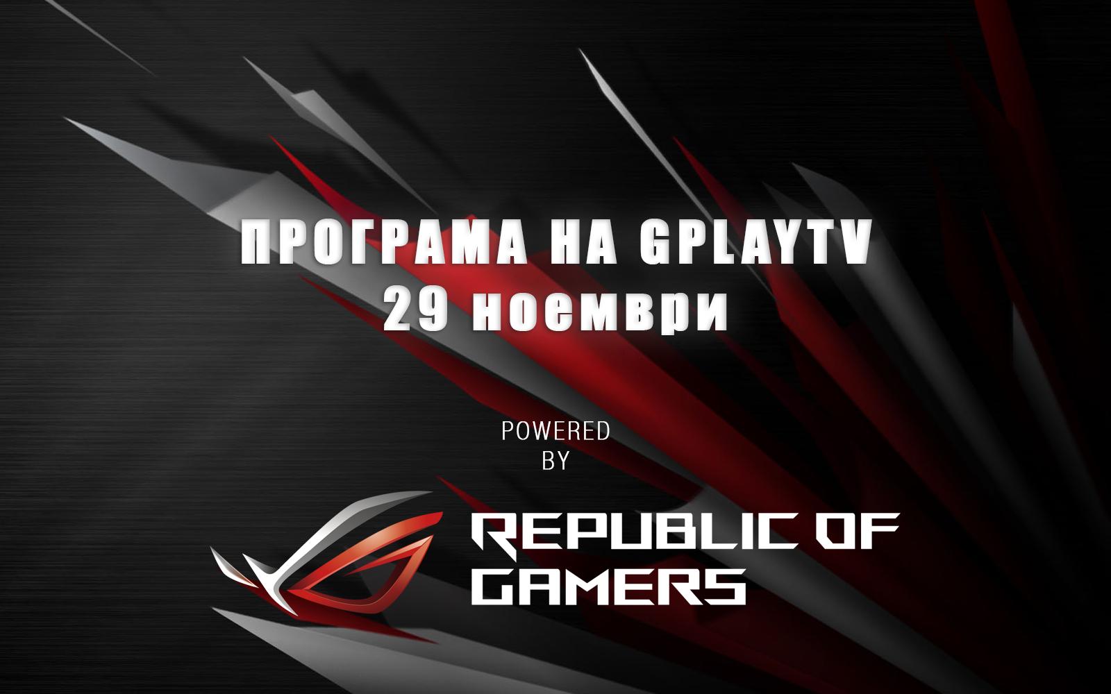 GPLAY TV Program 29.11