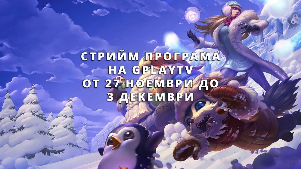 Stream Program 27.11 - 03.12