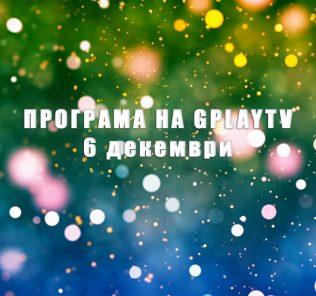 GPLAY TV Program 06.12