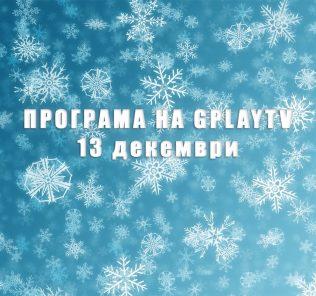 GPLAY TV Program 13.12