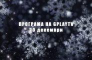 GPLAY TV Program 20.12
