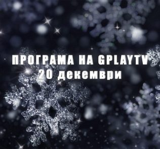 GPLAY TV Program 20.12