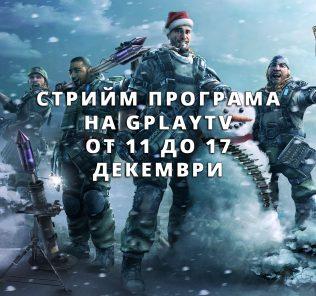 Stream Program 11.12 - 17.12