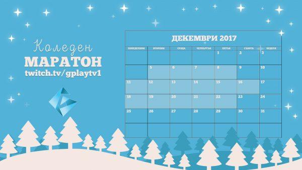 maraton kalendar