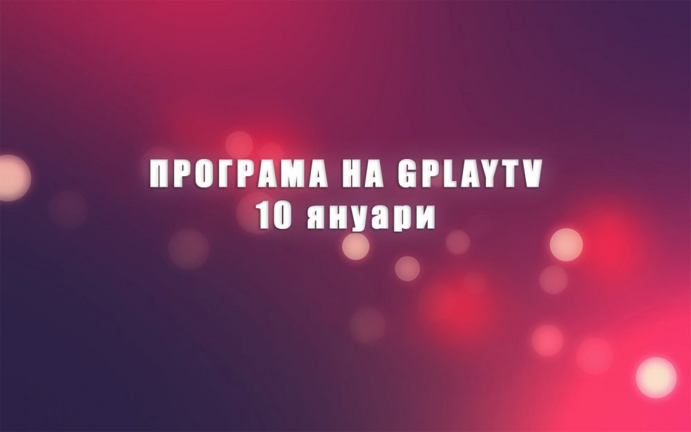 GPLAY TV Program 10.01
