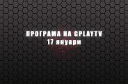 GPLAY TV Program 17.01