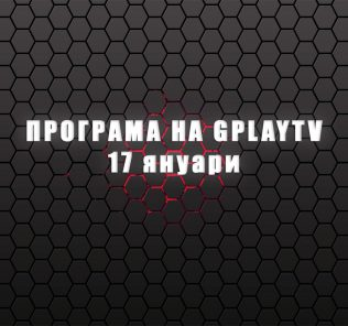 GPLAY TV Program 17.01