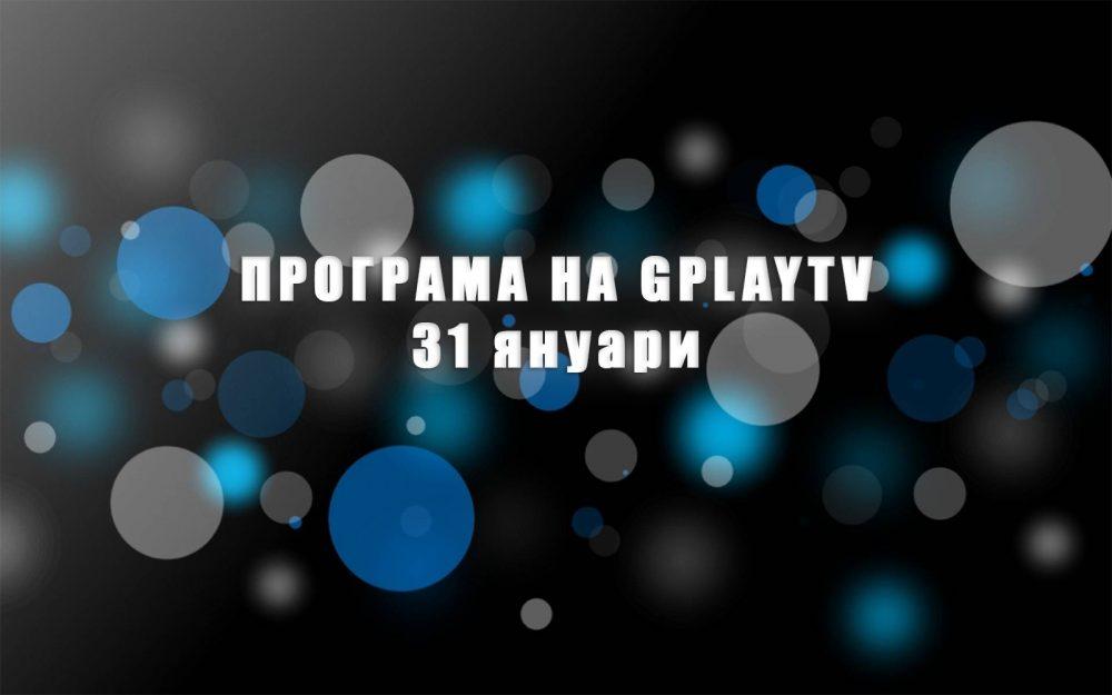 GPLAY TV Program 31.01