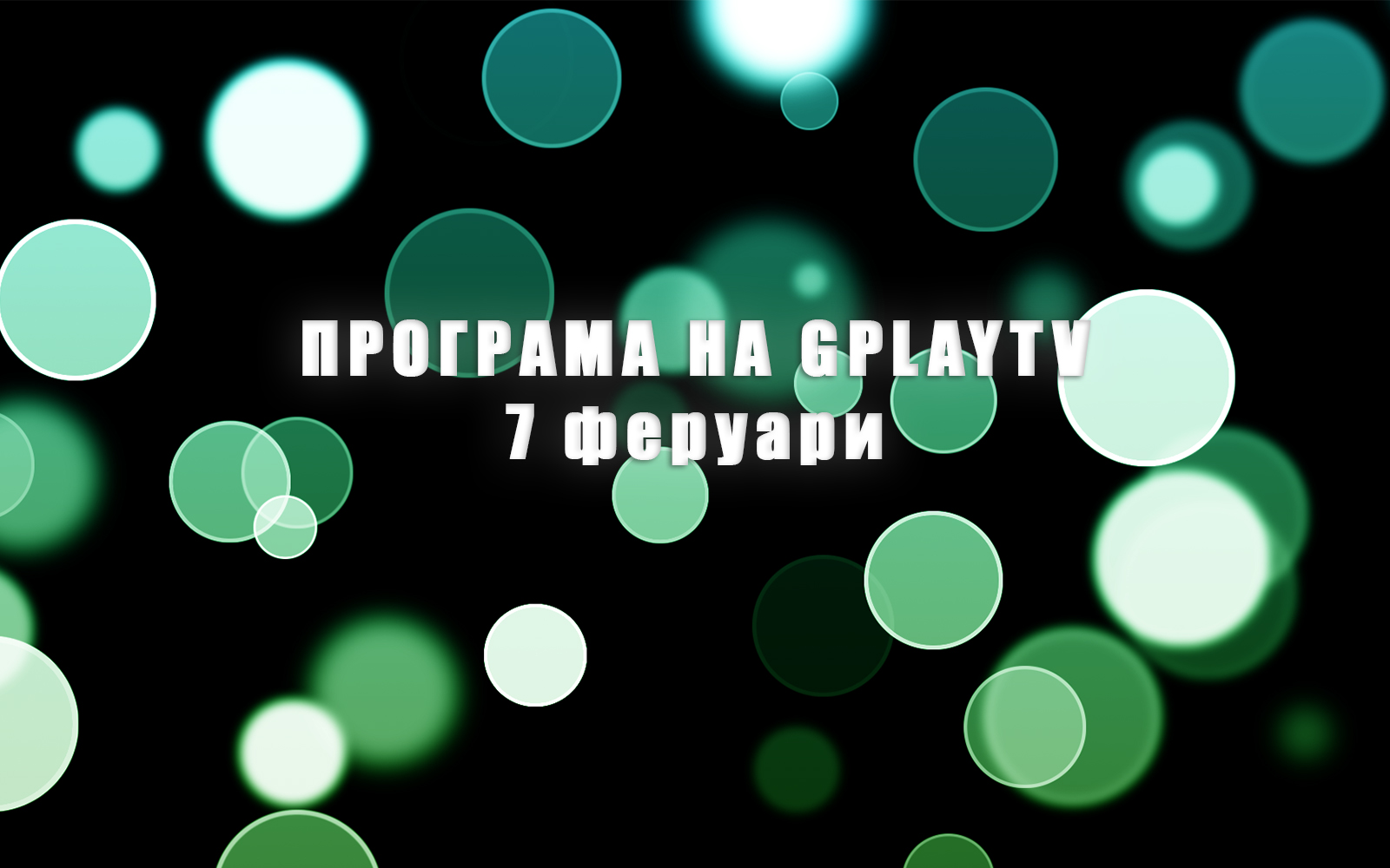 GPLAY TV Program 07.02