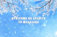 GPLAY TV Program 28.02.2018