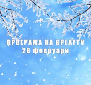 GPLAY TV Program 28.02.2018