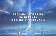 Stream Program 05.02 - 11.02
