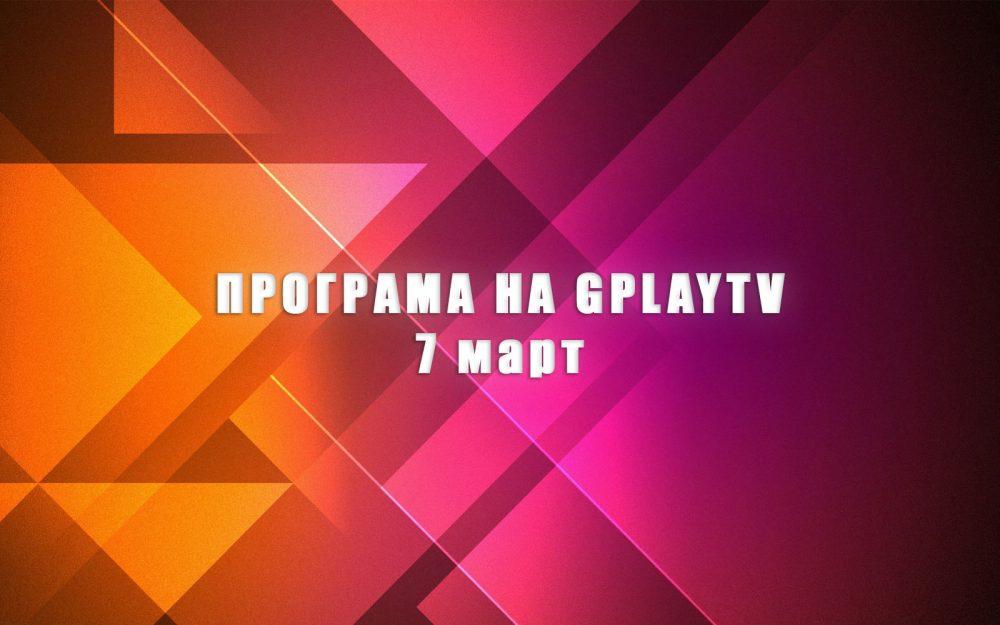 GPLAY TV Program 07.03