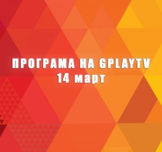 GPLAY TV Program 14.03