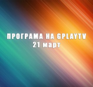 GPLAY TV Program 21.03