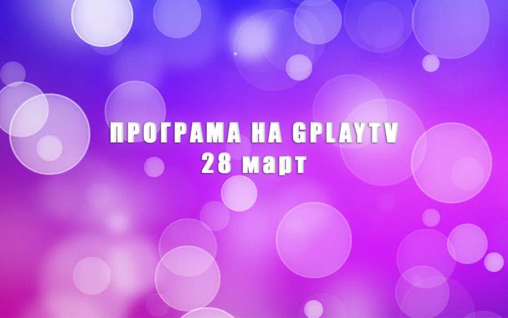 GPLAY TV Program 28.03