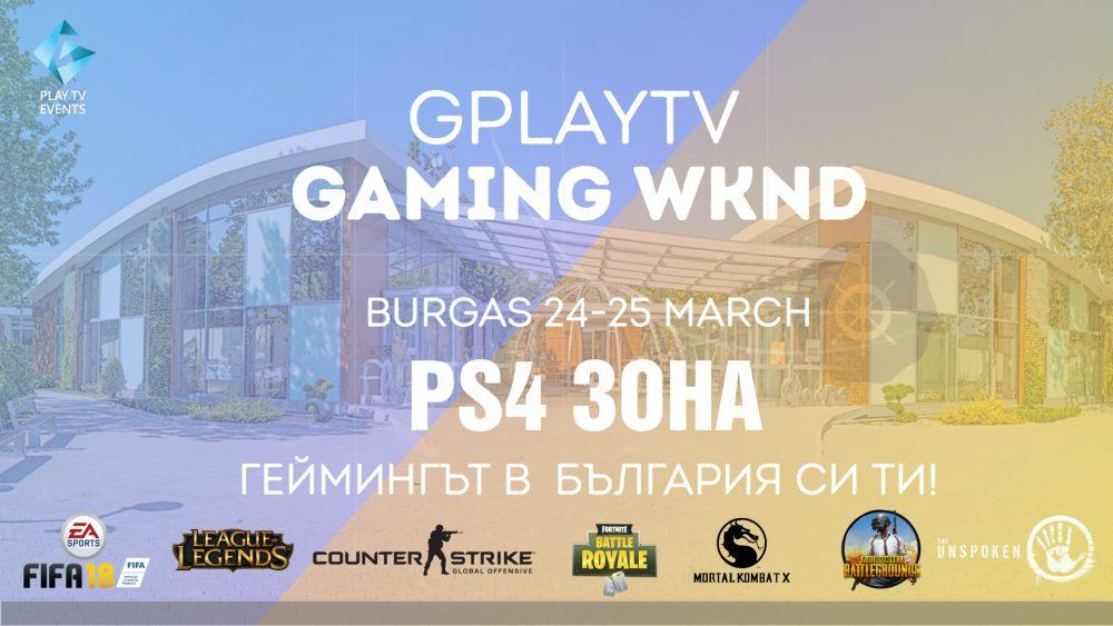 PS4 ZONA