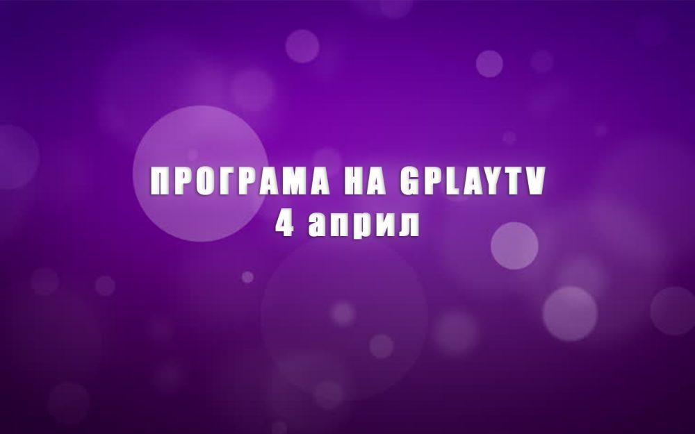 GPLAY TV Program 04.04