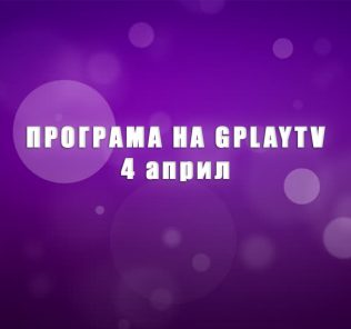 GPLAY TV Program 04.04