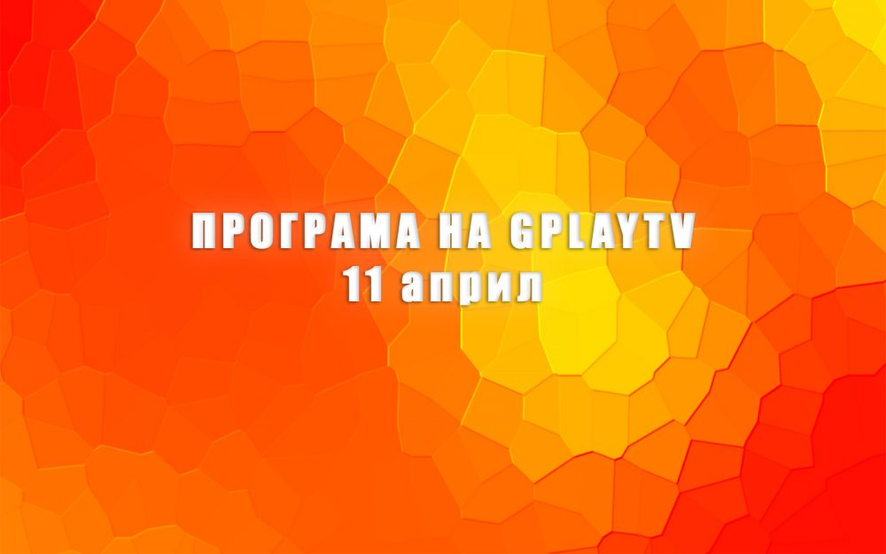 GPLAY TV Program 11.04