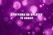 GPLAY TV Program 18.04