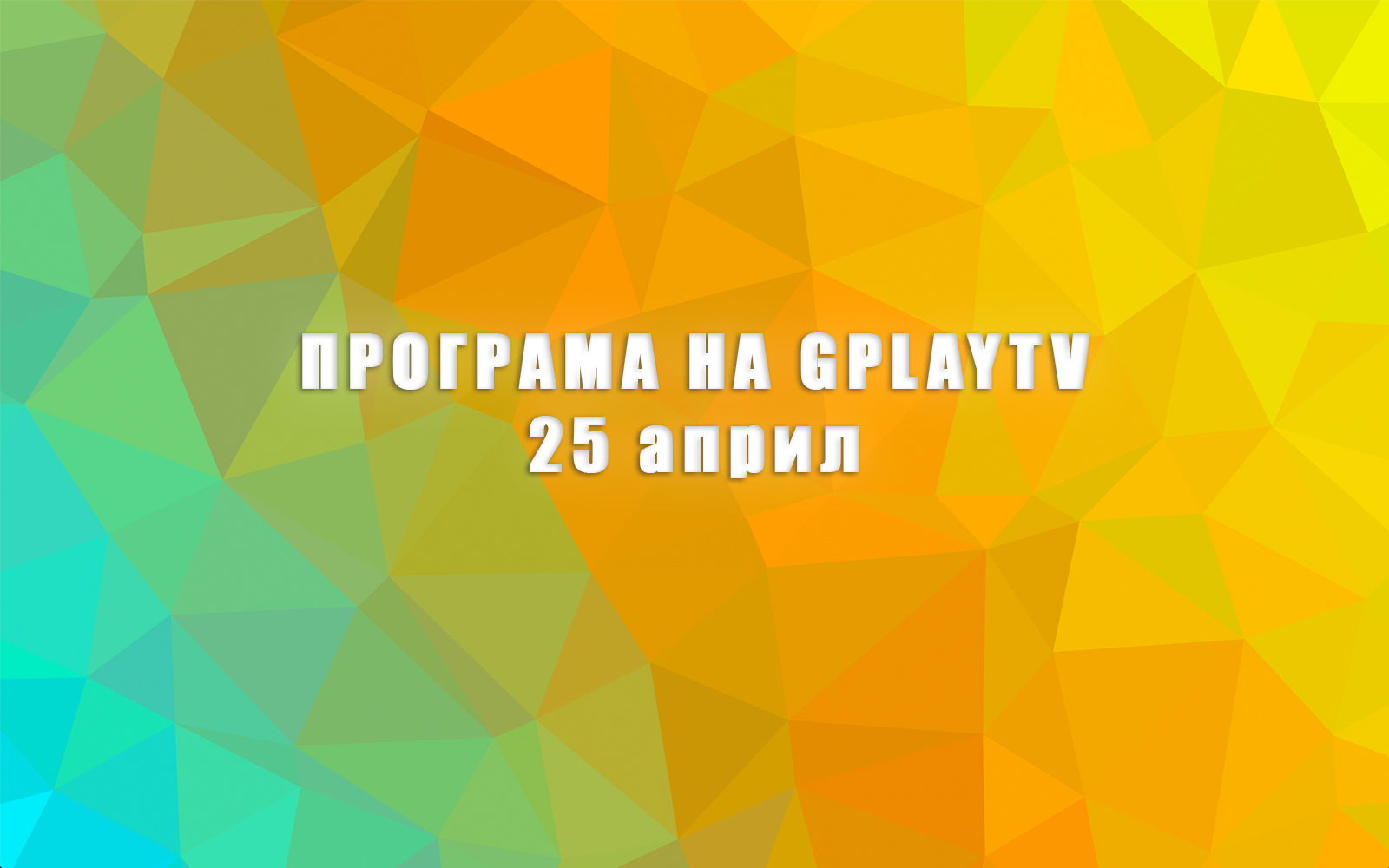 GPLAY TV Program 25.04