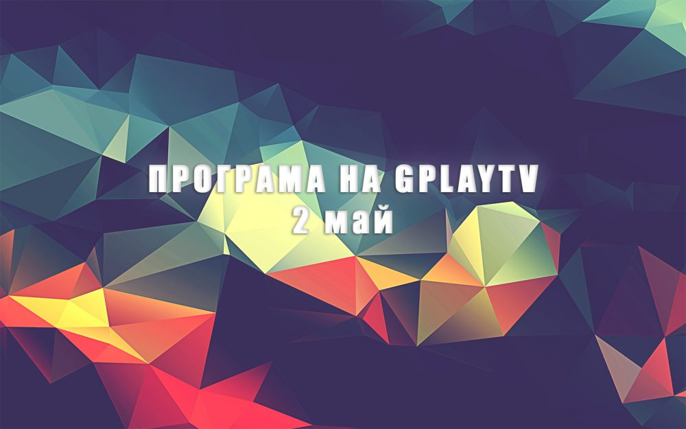 GPLAY TV Program 02.05
