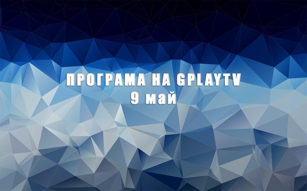 GPLAY TV Program 09.05