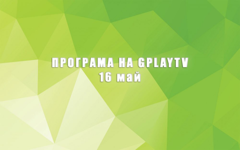GPLAY TV Program 16.05