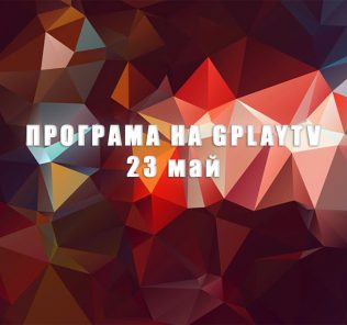 GPLAY TV Program 23.05