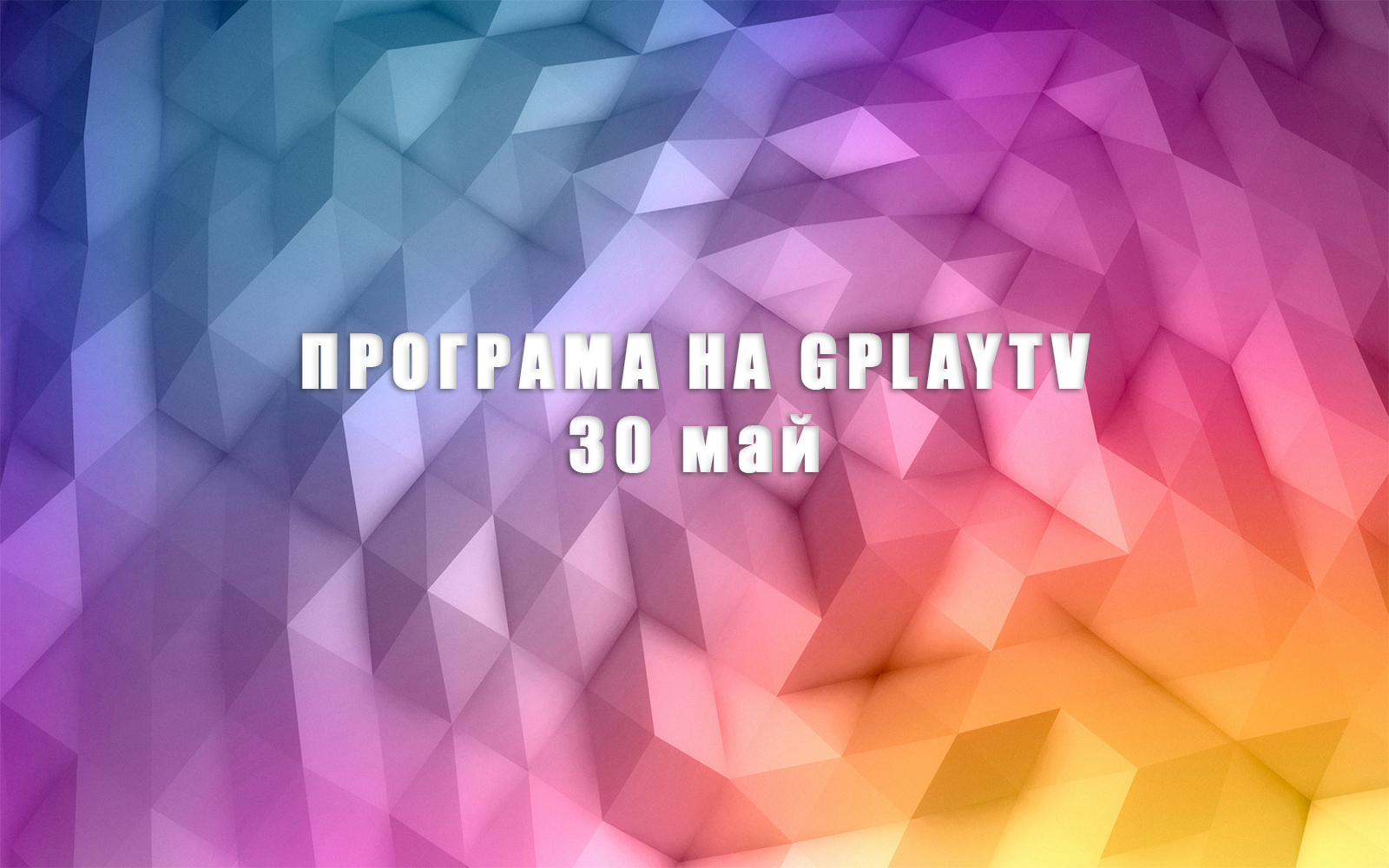 GPLAY TV Program 30.05