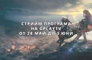Stream Program 28.05 - 03.06