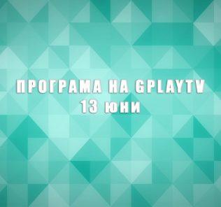 GPLAY TV Program 13.06