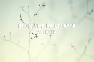 GPLAY TV Program 20.06
