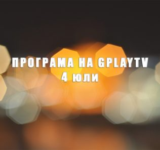 GPLAY TV Program 04.07
